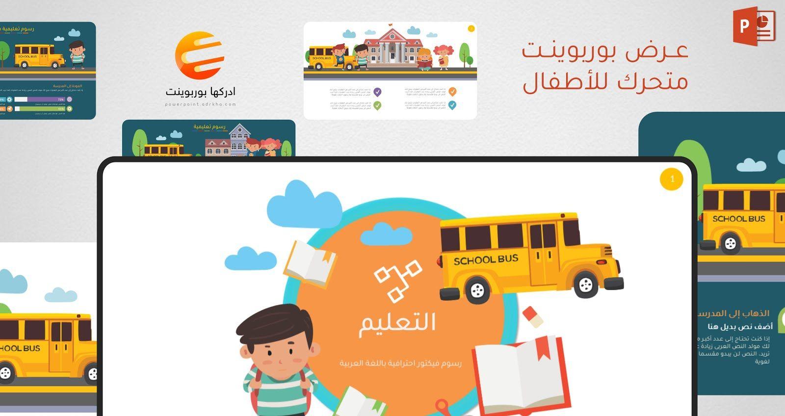 عرض بوربوينت عربي تعليمي للأطفال بحركات لطيفة Winter Activities Preschool Preschool Learning Arabic Kids