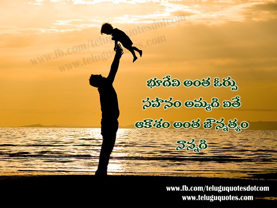 Parents Are Known For Their Tolerance Mother Quotes By Telugu