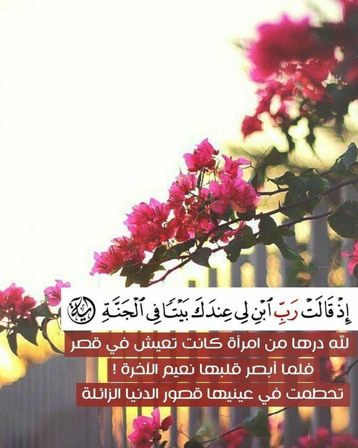 آية وتأمل إذ قالت رب ابن لي عندك بيتا في الجنه Quran Tafseer Islam Quran Holy Quran