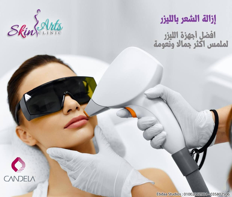 Pin on Skin Arts Clinc عيادة مركز تجميل بالإسكندرية
