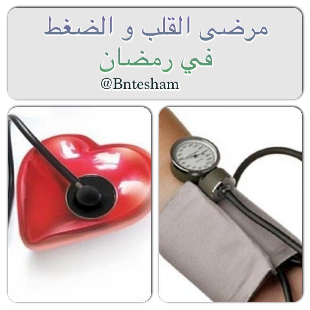 مريض القلب في رمضان لا شك أن في الصيام فائدة عظيمة لكثير من مرضى القلب وذلك لأن عشرة في المائة من كمية الدم التي يدفع بها القلب إلى الج Ramadan