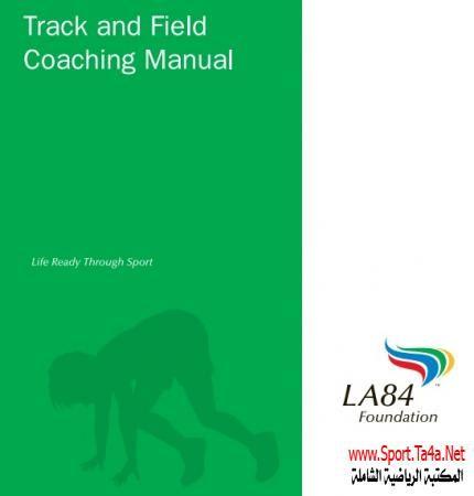 كتاب فى العاب القوى رياضة ألعاب المضمار و الميدان Track And Field Coaches Manual Track And Field Coaching Life