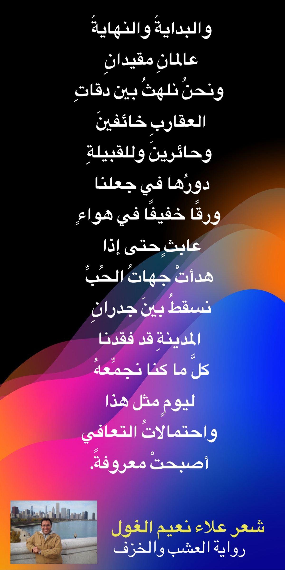 Pin By علاء نعيم الغول On علاء نعيم الغول Sls Desktop Screenshots