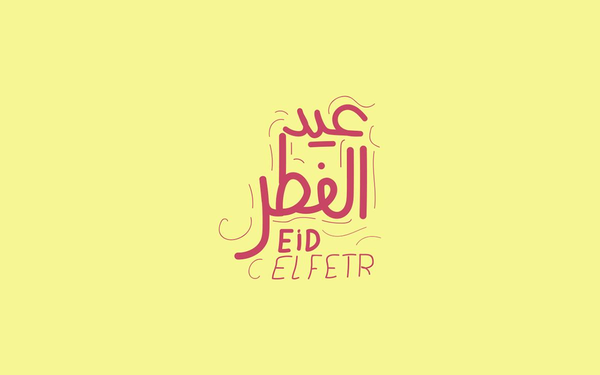 Free Eid Calligraphy On Behance Eid Eid Mubarik Eid Cards