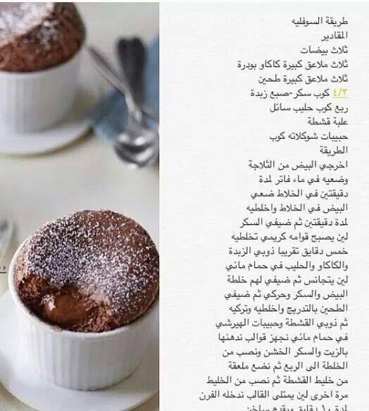 سوفليه Yummy Food Dessert Cooking Recipes Desserts Dessert Ingredients