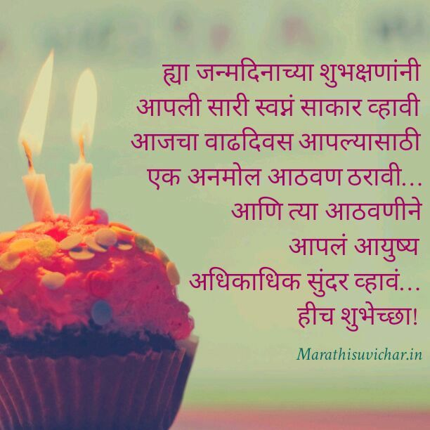 Pin By Sayali Patil On Messages Best Birthday Wishes Happy
