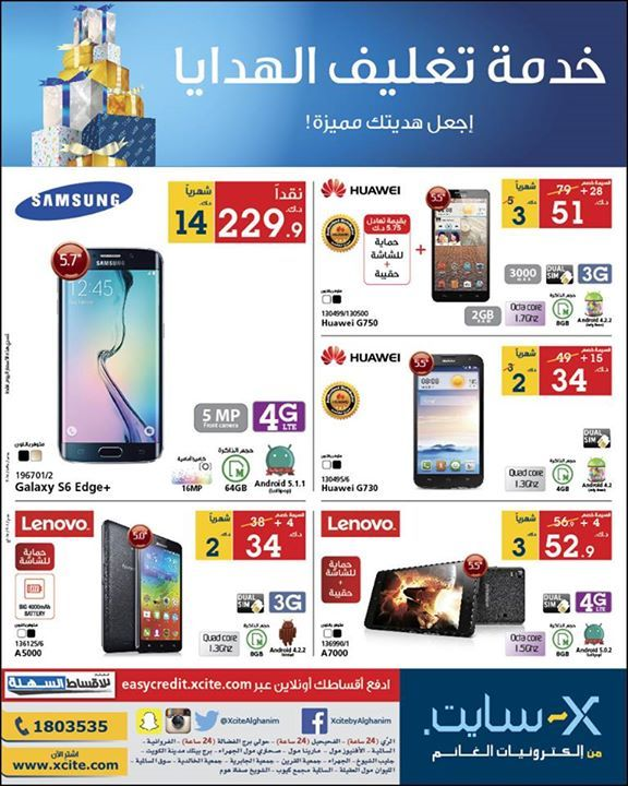 Views: Xcite Alghanim Kuwait - Great deals on Samsung