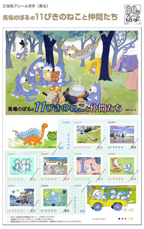 Stamp - JAPAN 日本郵便 : ご当地フレーム切手(東北) 馬場のぼるの11ぴきのねこと仲間たち