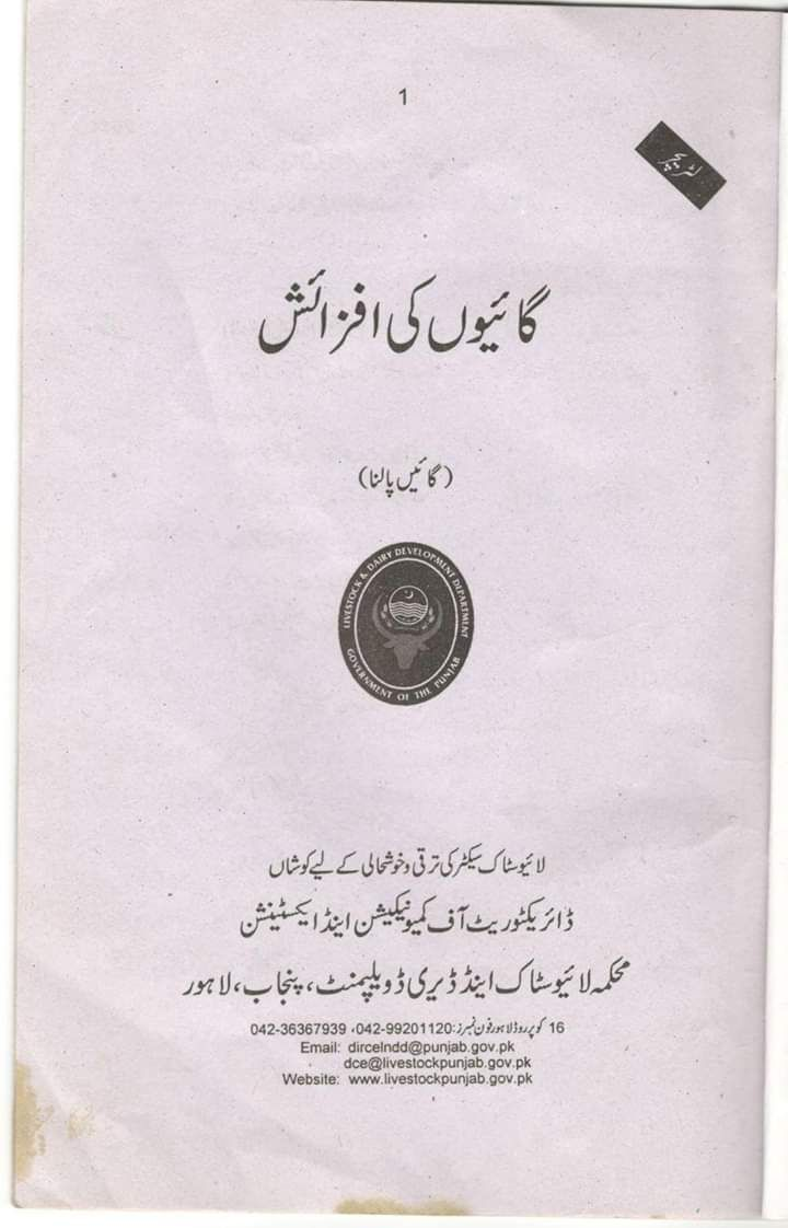 I am sharing with you best veterinary book in Urdu which ...