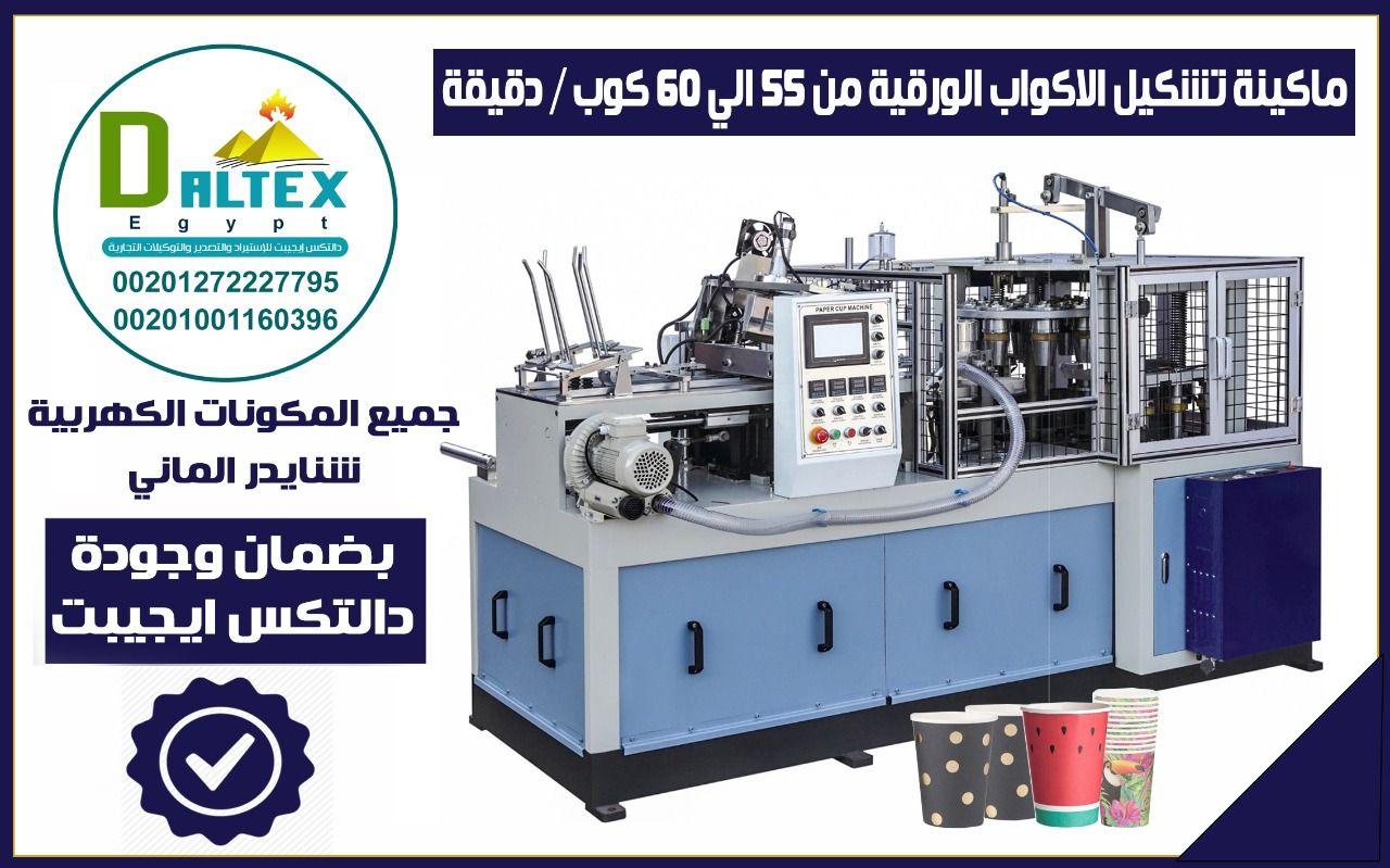 ماكينة تشكيل الاكواب الورقية من 55 الي 60 كوب دقيقة Blackjack Paper Cup Electronic Products