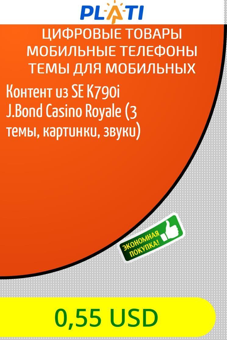 Темы для мобильных телефонов казино рояль бонус в казино в рублях