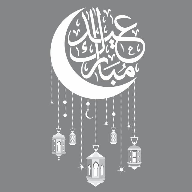 Eid Mubarak Vector Png And Vector Eid Mubarak Vector Ramadan Png Eid Al Adha