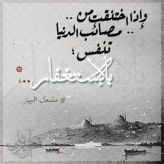 Fatima Al Ali Arabic Quotes Islam Arabic
