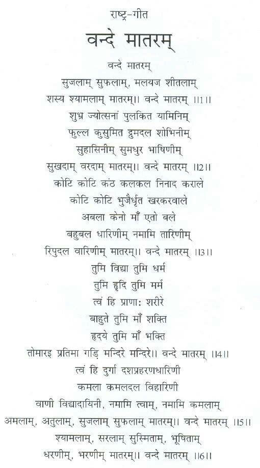 À¤µà¤¨ À¤¦ À¤® À¤¤à¤°à¤® Patriotic Poems Hindi Poems For Kids India Lyrics