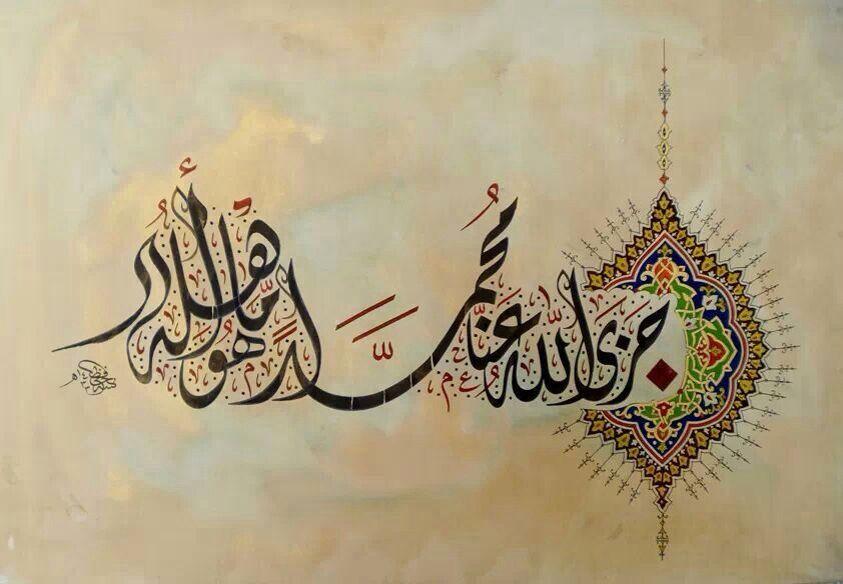 جزى الله عنا محمد ما هو أهله Islamic Art Calligraphy Calligraphy Alphabet Islamic Calligraphy