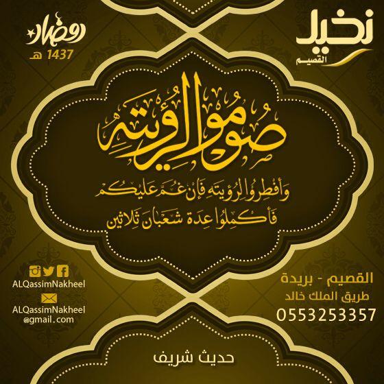 صوموا لرؤيته حديث شريف نخيل القصيم رمضان صيام حديث السنة Movie Posters Arabic Calligraphy