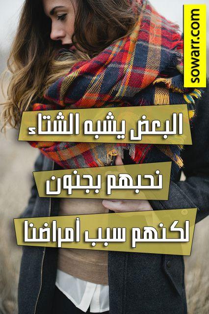 صور عن الحب بجنون Sowarr Com موقع صور أنت في صورة Words Arabic Quotes Arabic Words