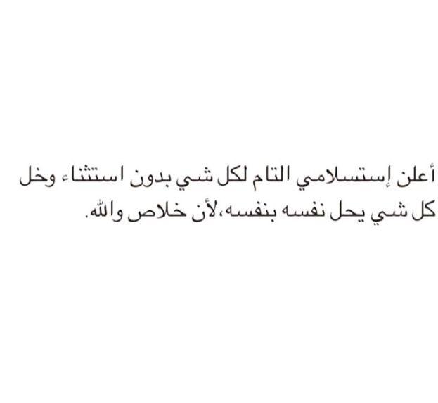 استكفيت Funny Arabic Quotes Words Quotes Cool Words