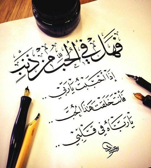 فهل في الحب من ذنب Calligraphy Quotes Arabic Calligraphy Islamic Calligraphy