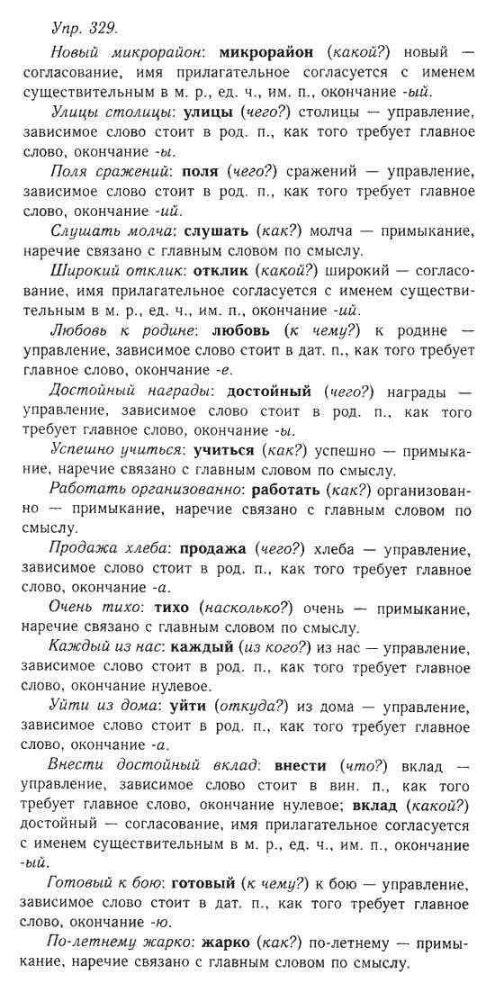 Скачать бесплатное гдз по русскому языку гольцова 10-11клас