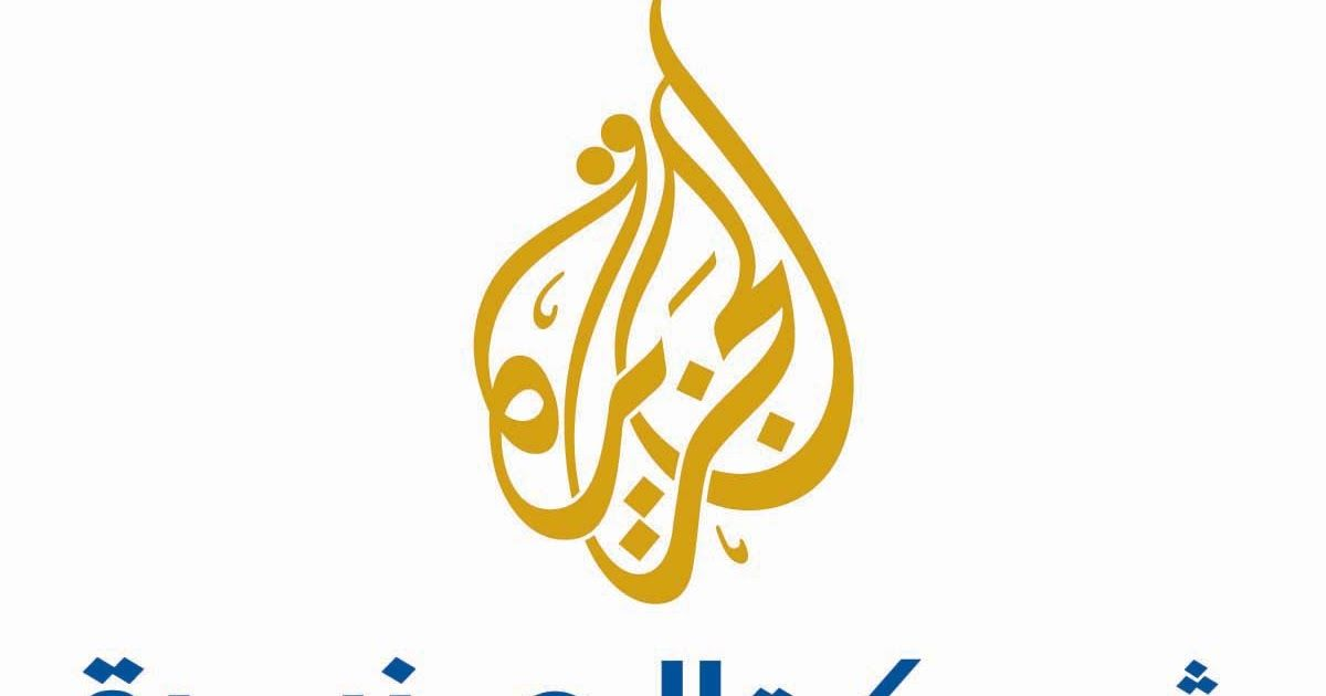 Al Jazeera Channels Hd New Frequency On Nilesat 7 W 2020 En 2020