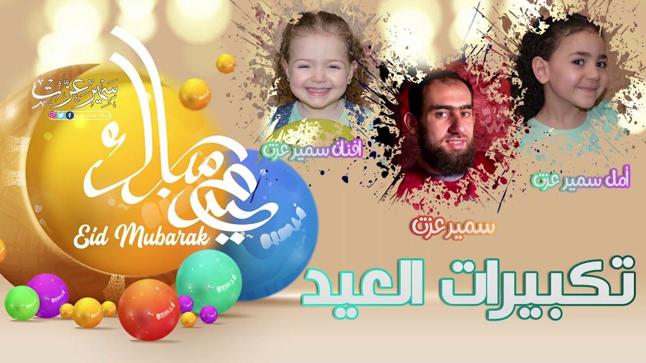 تكبيرات عيد الفطر 2020 مكررة سمير عزت Takbirat Eid Christmas Bulbs Christmas Ornaments Holiday Decor