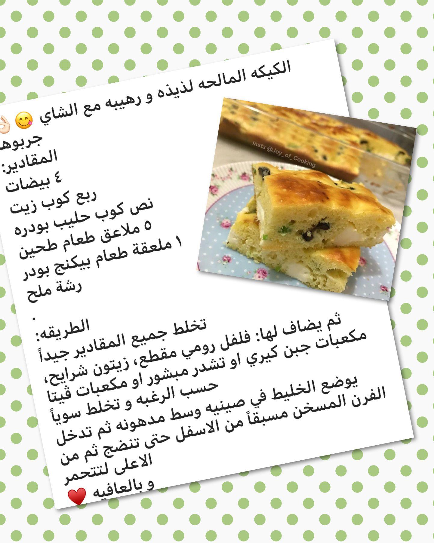 الكيكة المالحه Arabic Food Cooking Recipes Desserts Food Receipes