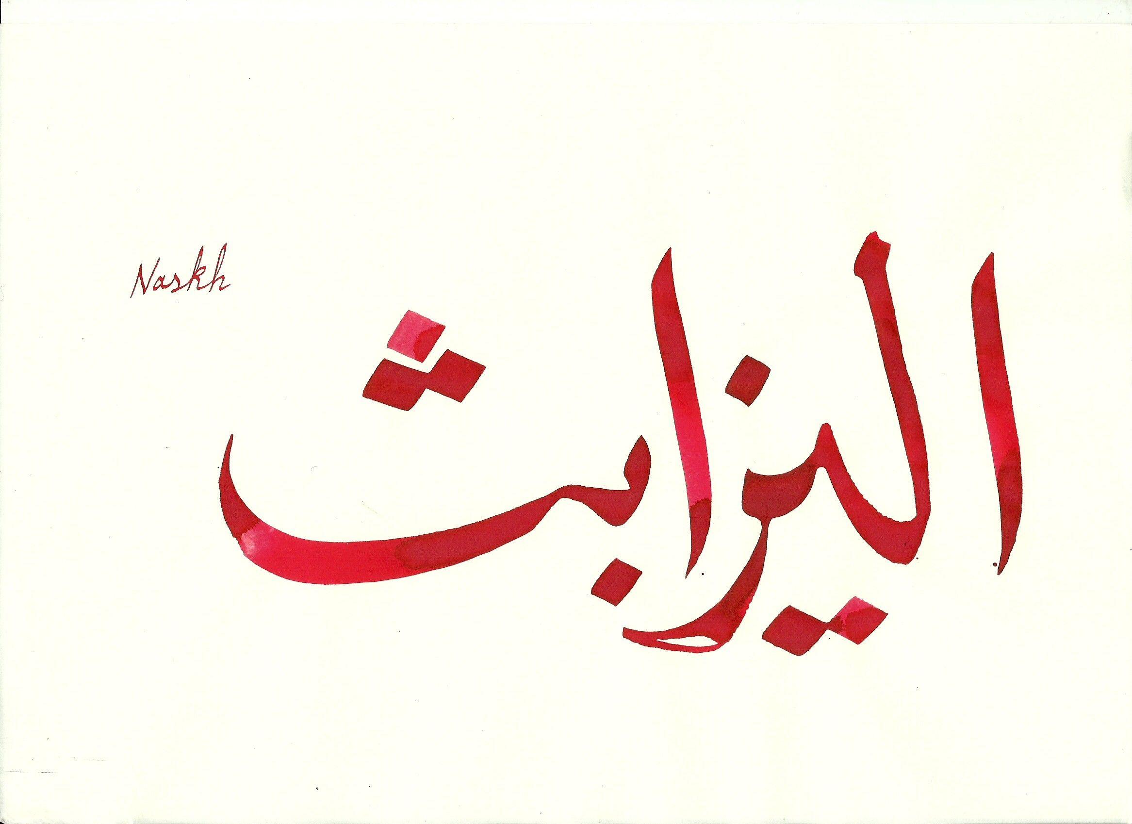 i love you in arabic writing - Pesquisa Google | Tatoo ...