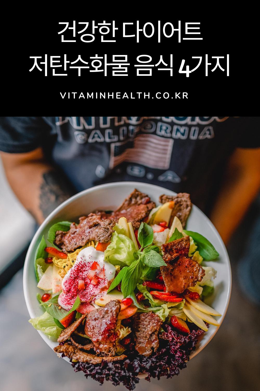 건강한 다이어트 저탄수화물 음식 4가지 2020 음식 건강한 다이어트 음식