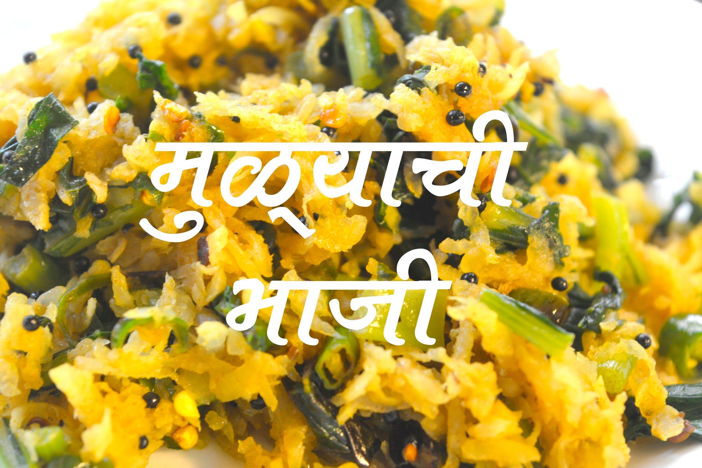 Mulyachi bhaji muli sabzi full recipe mulyachi bhaji muli sabzi full recipe maharashtrian style forumfinder Image collections