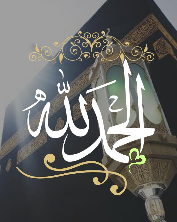 الحمد لله Islamic Caligraphy Art Islamic Caligraphy Islamic Calligraphy