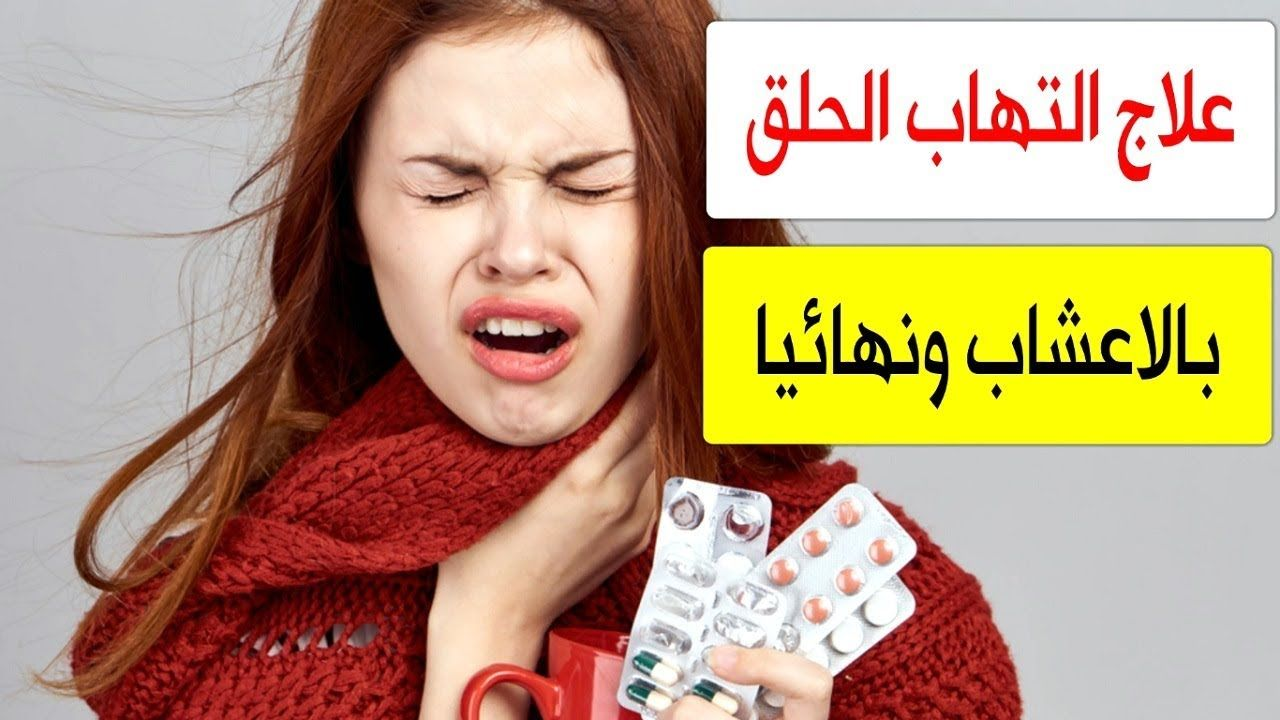علاج التهاب الحلق واللوزتين علاج الم الحلق وصعوبة البلع علاج التهاب Playbill