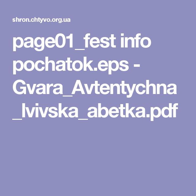 page01_fest info pochatok.eps - Gvara_Avtentychna_lvivska_abetka.pdf