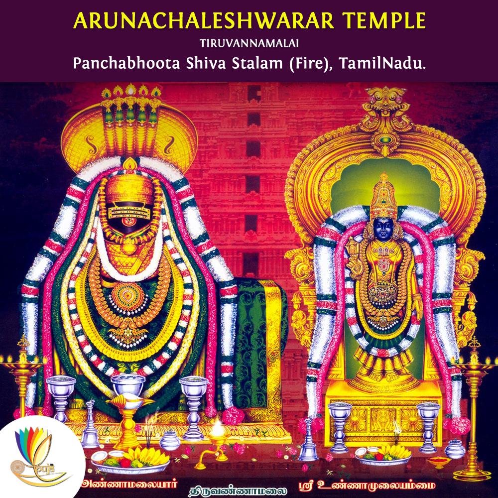 ARUNACHALESHWARAR TEMPLE, TIRUVANNAMALAI Panchabhoota Shiva Stalam (Fire),  TamilNadu. Arunachaleswarar… | Shiva photos, Lord vishnu wallpapers, Lord  shiva hd images