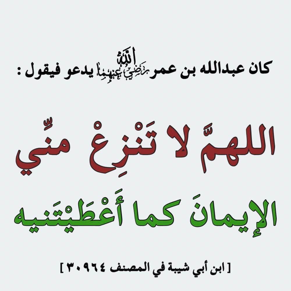 Pin By الأثر الجميل On أقوال الصحابة والعلماء Duaa Islam Islam Calligraphy