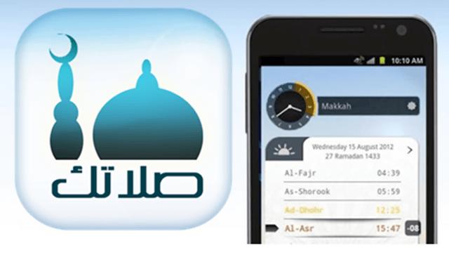 تحميل برنامج صلاتك لمواقيت الصلاة تطبيق أوقات الصلاة للأندرويد والآيفون برابط مباشر Ramadan Electronic Products Charger Pad