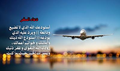 خلفيات دعاء السفر مع طائرة 2021 Passenger Travel Passenger Jet