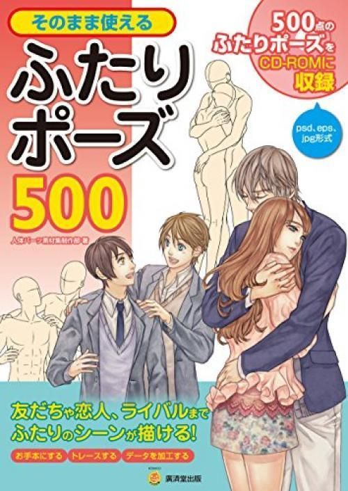 Couple pose 500 japan anime manga how to draw book plus cd rom new