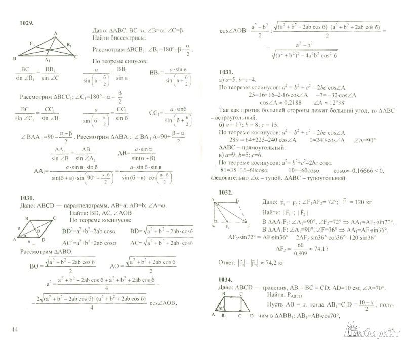 геометрия решебник 8 к контрольным работам
