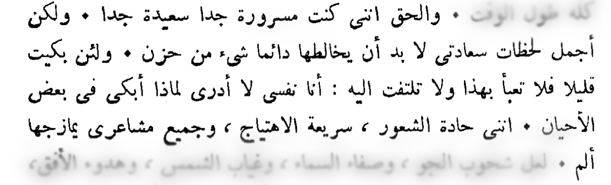 Abduwritings Arabic Words Words Quotes Me Quotes