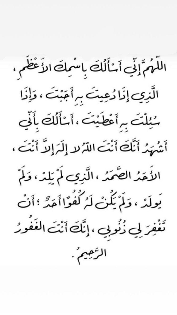 اللهم أني اسألك بأسمك الأعظم Wisdom Quotes Life Quran Quotes Islamic Quotes Quran