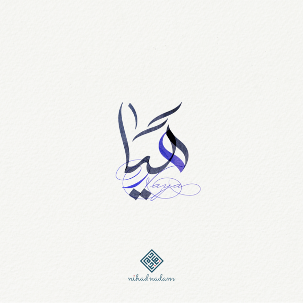 Haya Name With Arabic Calligraphy Arabic Calligraphy Design For Haya هيا Name Meaning Haya Is An Calligraphy Name Arabic Calligraphy Design Name Drawings