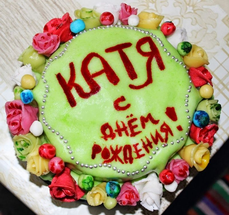 Смешное поздравление с днем рождения катя