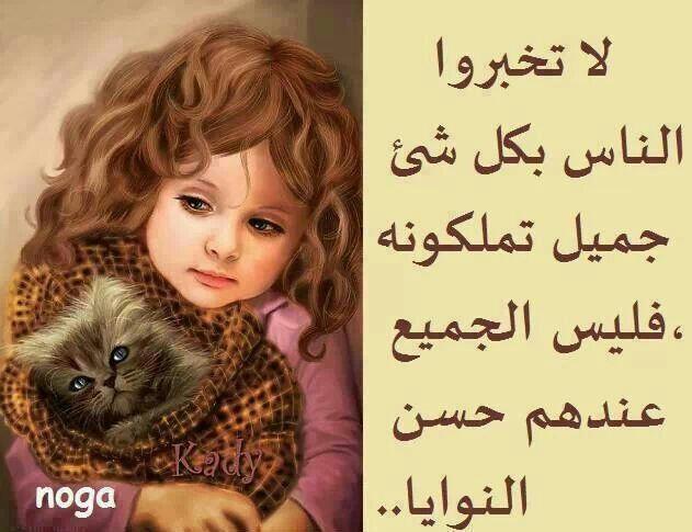 من الأفضل في بعض الأحيان ان تحتفظ بأسرار حياتك الجميلة لوحدك By Suzie N Arabic Quotes Words Funny Pictures