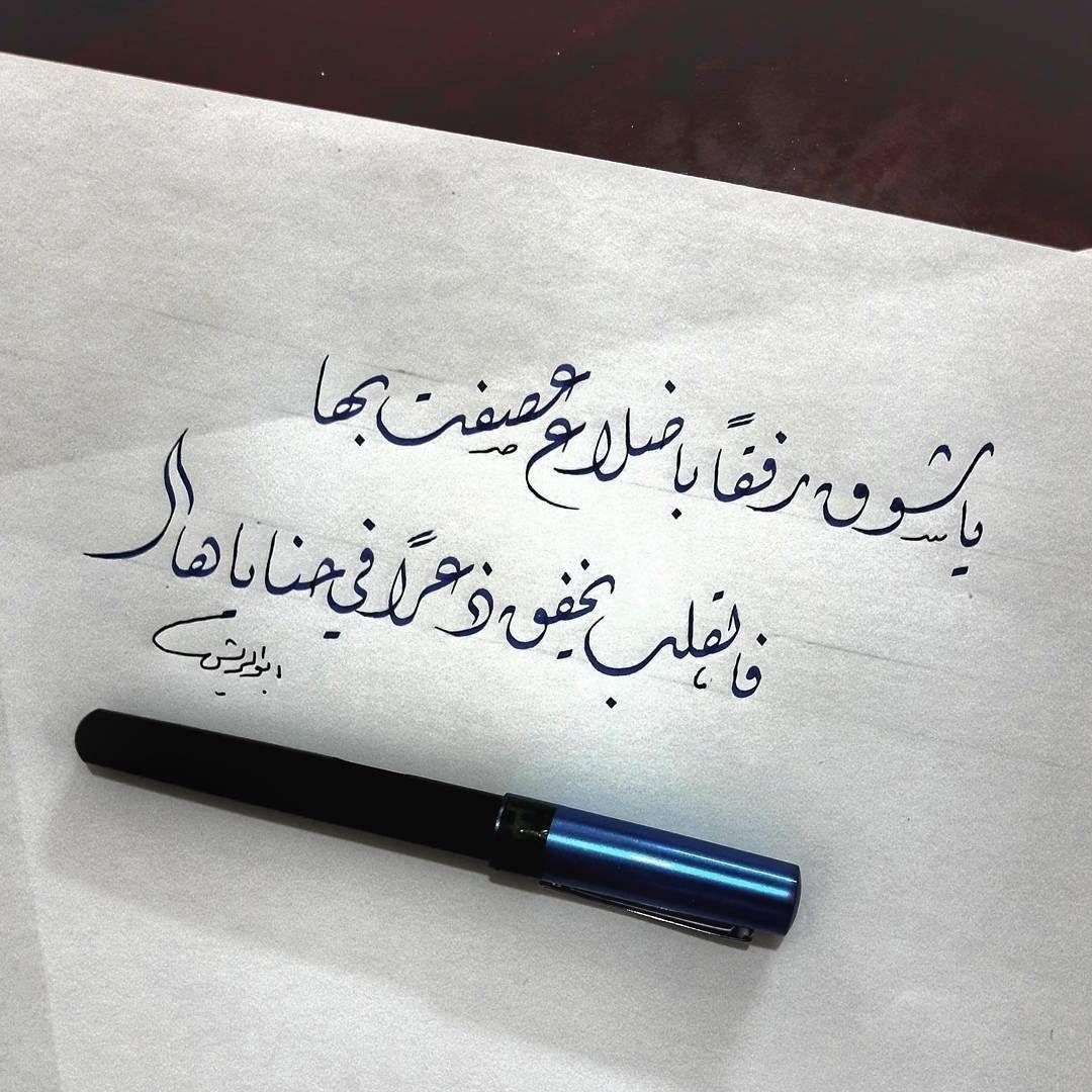 يا شوق English Love Quotes Love Words Magic Words