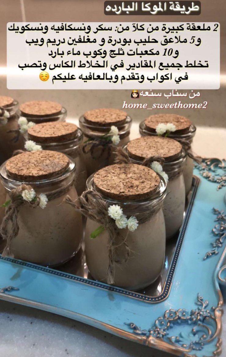 طريقة الموكا الباردة بنكهة جديدة Easy Coffee Recipes Smoothie Drink Recipes Save Food