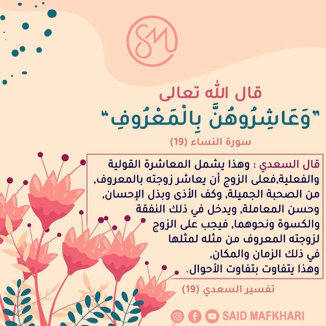 Said Mafkhari Naturopathe On Instagram واجب على الزوج أن يعاشر زوجته بالمعروف In 2021 Jig Sewi Movie Posters