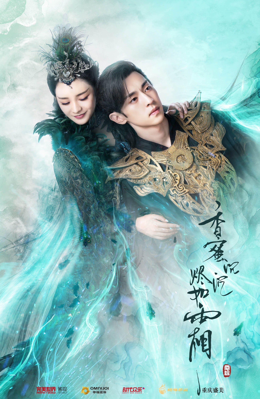 香蜜沉沉烬如霜 - Ashes of Love [August 2, 2018   Chinese