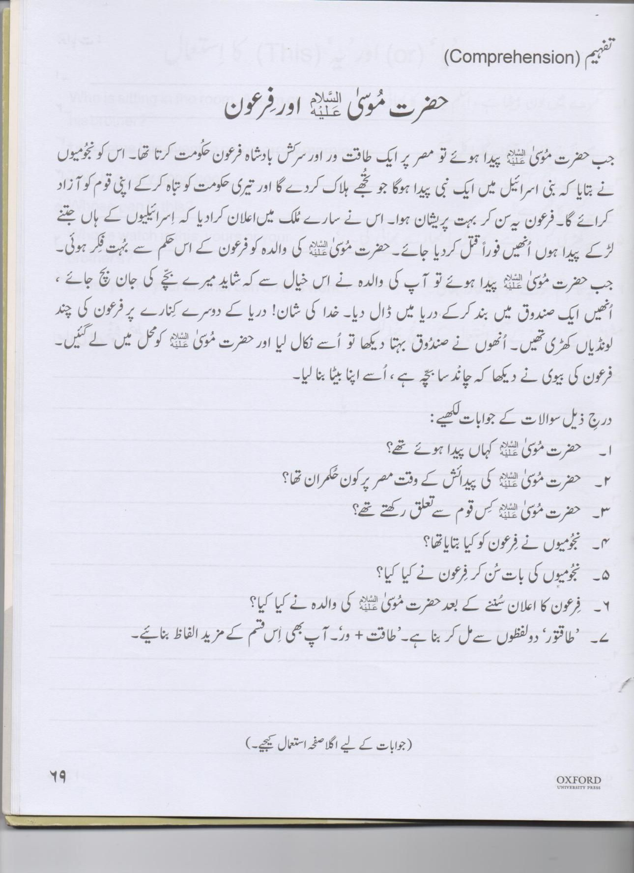 Urdu Worksheet For Class 7