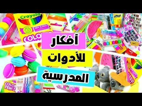 العودة للمدارس أفكار و حيل رائعة لتزين الأدوات المدرسة Back To School Hacks Youtube Colo Youtube Crayon